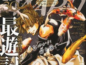 Manga de Saiyuki Ibun