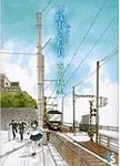 Umimachi Diary de  Akimi Yoshida