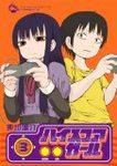 Hi Score Girl de Rensuke Oshikiri