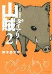 Sanzoku Diary de Kentarō Okamoto