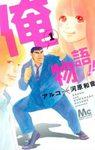 Ore Monogatari!! de Kazune Kawahara