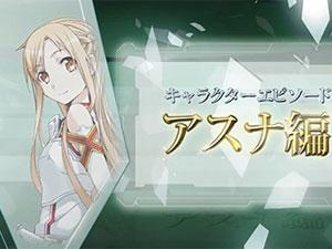 Sword Art Online: Infinity Moment - promo Asuna