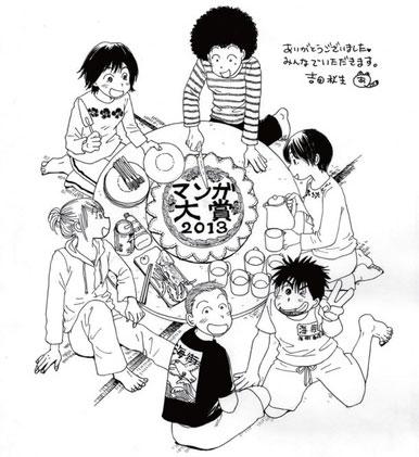 Umimachi Diary ganha 6ª edição dos Manga Taisho Awards