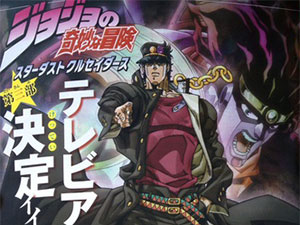 JoJo's Bizarre Adventure Part 3 Confirmada