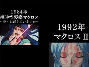 Novo anime de Macross - teaser