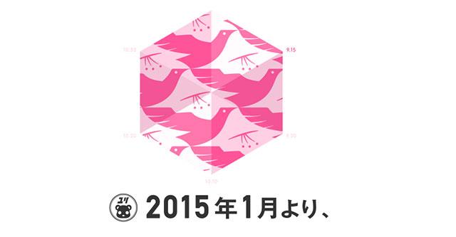 Yuri Kuma Arashi estreia em Janeiro