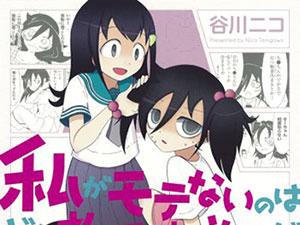Watashi ga Motenai no wa Dou Kangaete mo Omaera ga Warui! (2014)