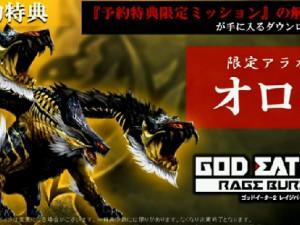 god-eater-2-ps4