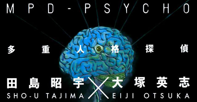 MPD-Psycho – manga estendido para 23º volume