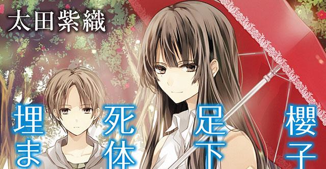Sakurako-san no Ashimoto ni wa Shitai ga Umatteiru vai ter manga