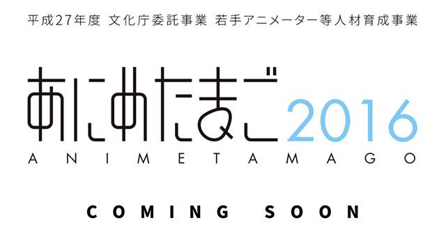 Anime Mirai é agora Anime Tamago