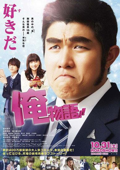 oremonogatari-poster