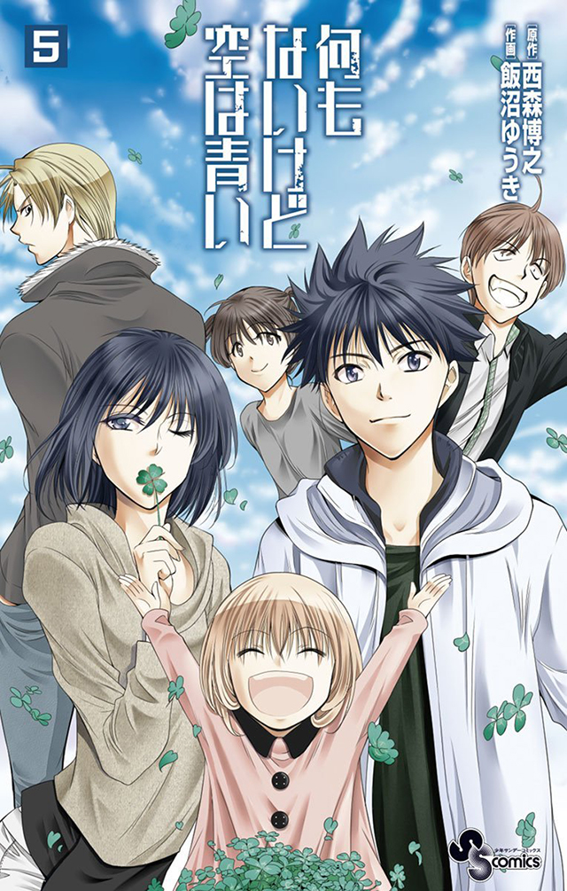 Vai terminar o manga de Nanimo nai Kedo Sora wa Aoi