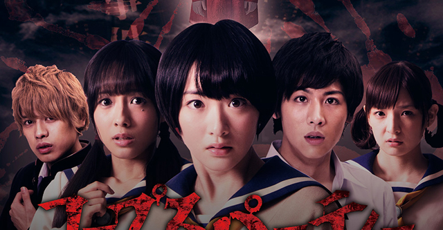 "Corpse Party Live-action - trailer da ""Unlimited Edition"""