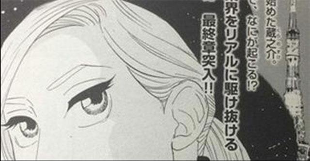 Manga de Princess Jellyfish perto do final