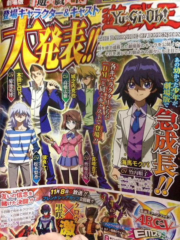 Yu-Gi-Oh!: The Dark Side of Dimensions - design dos personagens