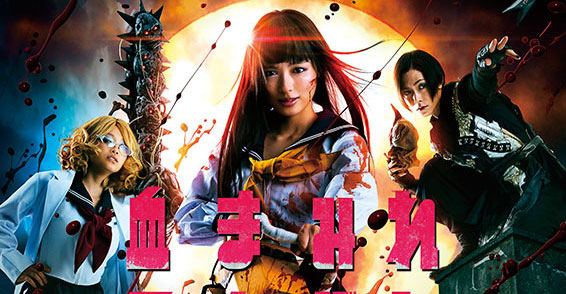 Chimamire Sukeban Chainsaw - Poster do filme Live-action