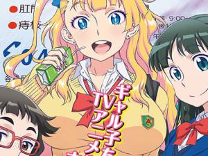 Oshiete! Galko-chan vai ser série anime