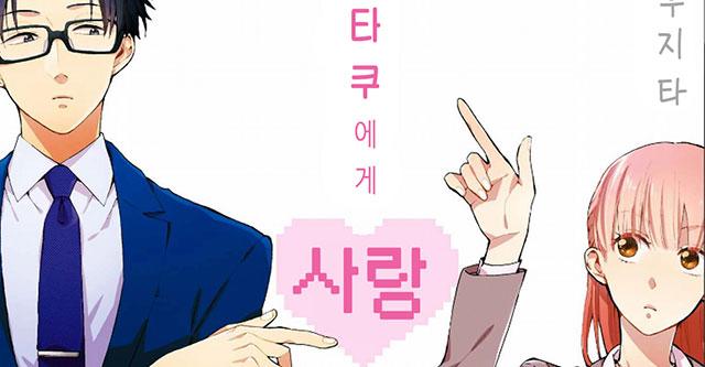 TOP Mangas de 2015 pelo Kono Manga ga Sugoi!