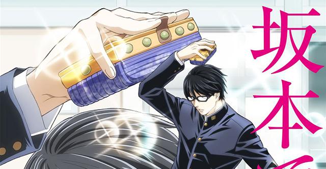 Sakamoto desu ga? é anime pelo Studio Deen