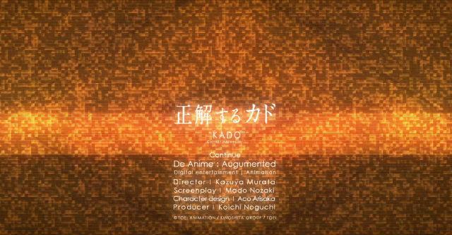 Seikai Suru Kado - teaser trailer
