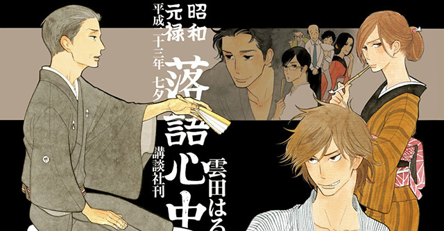 Manga de Shouwa Genroku termina em Junho