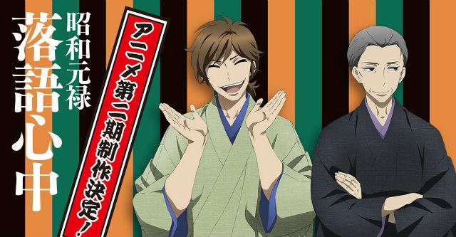 Shouwa Genroku 2 desenrola-se nos tempos modernos