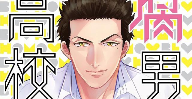 Fudanshi Koukou Seikatsu vai ser anime