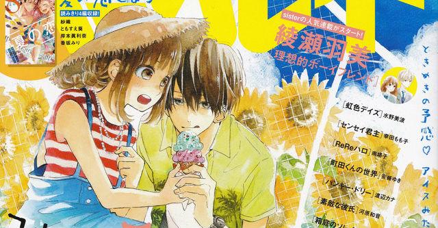 Ore Monogatari!! - manga termina com capítulo de 100 páginas