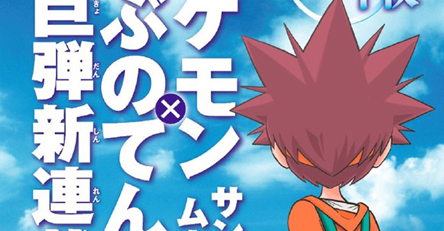 Manga de Pokémon Sun & Moon