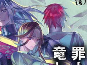 Saredo Tsumibito wa Ryuu to Odoru vai ser anime