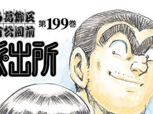 Kochikame - Manga termina após 40 anos