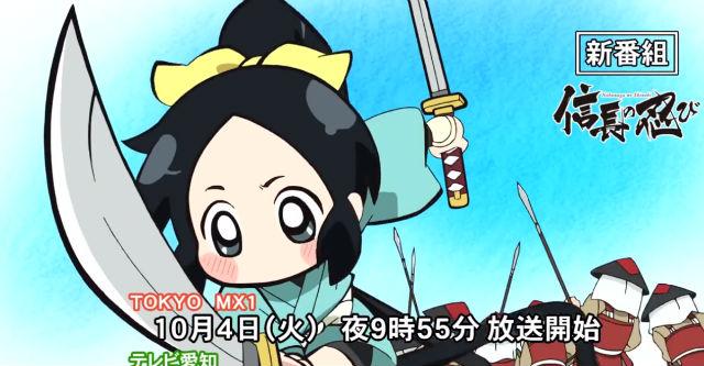 Nobunaga no Shinobi - trailer