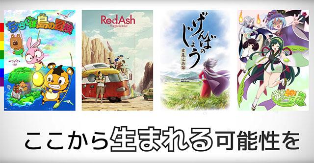 Anime Tamago 2017 - Trailer