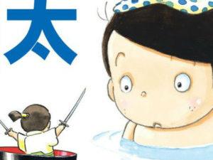 Faleceu o mangaka Kenichirō Takai