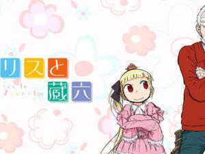 Alice to Zouroku vai ser anime
