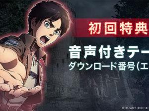 Attack on Titan para 3DS a 30 de Março