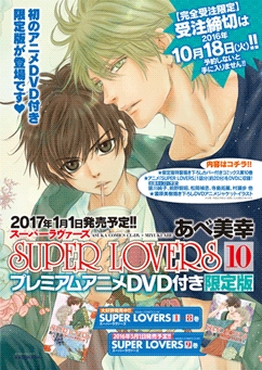 Super Lovers (2017)