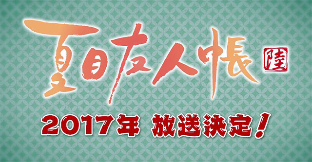 6ª temporada de Natsume's Book of Friends em 2017