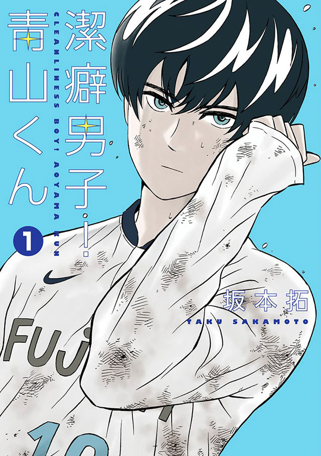 Cleanliness Boy! Aoyama-kun vai ser anime