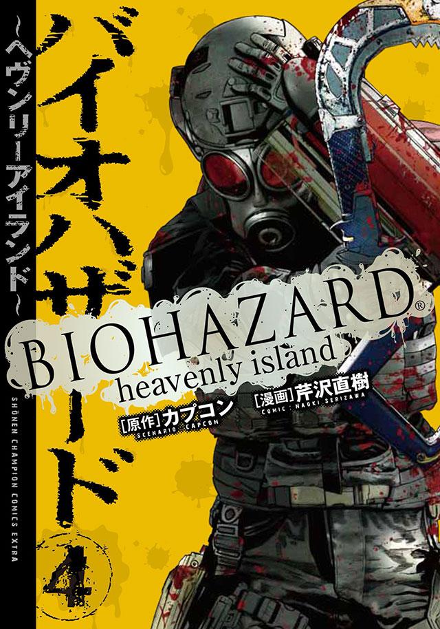 Resident Evil: Heavenly Island termina em Fevereiro
