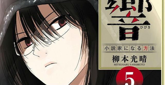 Nomeados para a 10ª edição dos Manga Taisho Awards