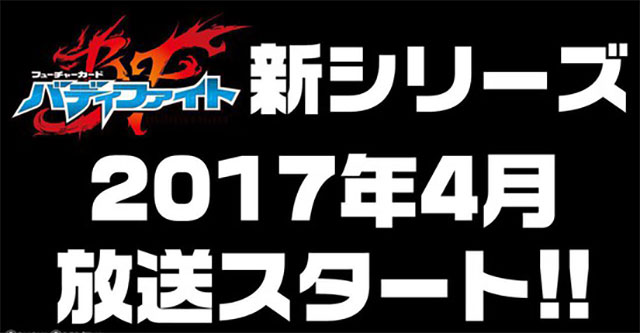 Future Card Buddyfight vai ter 4ª série anime