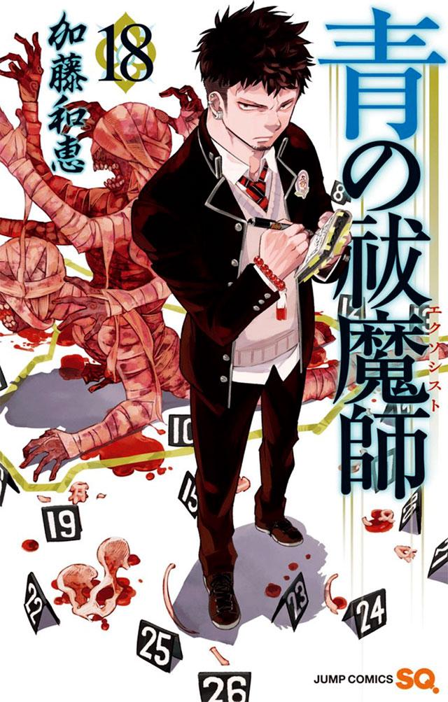 Ranking vendas manga no Japão (02/01 a 08/01)