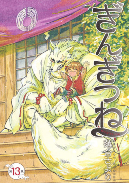 Gingitsune - Manga vai parar