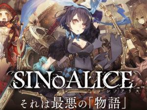 SINoALICE - Trailer