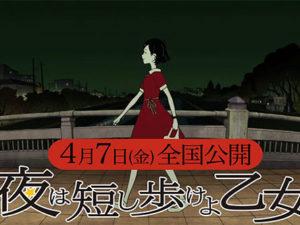 Yoru wa Mijikashi Arukeyo Otome - Trailers