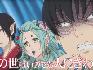 Hoozuki no Reitetsu - trailer do novo OAD