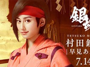 Gintama Live-action mostra Tetsuya e Tetsuko