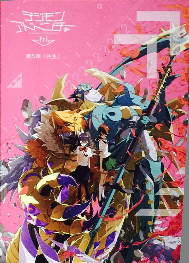 Digimon Adventure tri. Kyousei em 2017